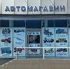 Автомагазины в Солнцево