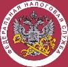 Налоговые инспекции, службы в Солнцево